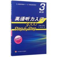 教师用书3/英语听力入门3000(修订版) 华东师范大学出版社有限公司