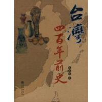 【二手书旧书9成新'】 台湾四百年前史 张崇根 九州出版社