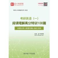2021年考研英语(一)阅读理解高分特训100篇【命题分析+答题攻略+强化训练】.