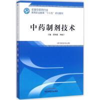 中药制剂技术 中国中医药出版社