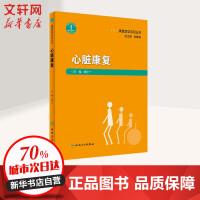 心脏康复/康复医学系列丛书 人民卫生出版社