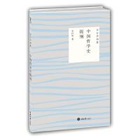 宗白华别集:中国哲学史提纲
