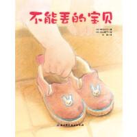 不能丢的宝贝・日本精选儿童成长绘本系列