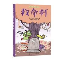 救命啊 天生思想家系列绘本 小竹马童书 3-6岁亲子故事