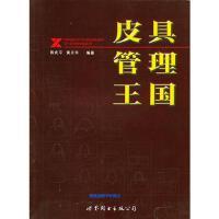 皮具管理王国 黄月华 陈式平【稀缺旧书】