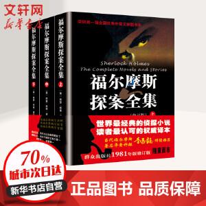 福尔摩斯探案全集 世界经典的侦探小说