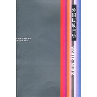 外国民族音乐 西方音乐史 音乐书 音乐鉴赏 西泠印社出版社