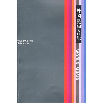 外国民族音乐 西方音乐史 音乐书 音乐鉴赏  西泠印社出版社 西方音乐史 音乐书 音乐鉴赏