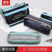 晨光文具E-DREAM透明网纱收纳学生简约多功能笔袋 APBN3456