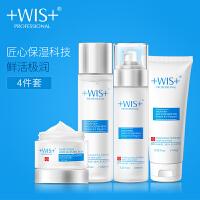 WIS极润护肤品套装 水乳全套补水保湿控油化妆男女士脸部官网正品