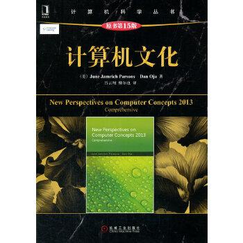 计算机文化 (美)帕森斯,(美)奥贾 著,吕去翔,傅尔也 译 机械工业出版社 9787111465409 正版书籍!好评联系客服有优惠!谢谢!