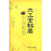元正金骏眉 中国名茶 徐庆生 中国农业出版社