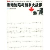 【旧书二手书9成新】单册售价 香港沦陷与加拿大战俘 (加)肯・凯姆本 ,吴迪 9787807161356