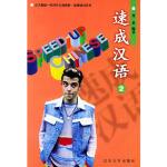 【新书店正版】速成汉语(2)――北大版新一代对外汉语教材短期培训系列,何慕,北京大学出版社9787301068915