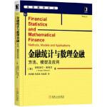 【正版全新直发】金融统计与数理金融:方法、模型及应用 (德)Ansgar Steland 机械工业出版社9787111