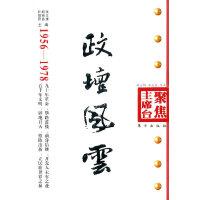 政坛风云(1956―1978)―聚焦主席台丛书