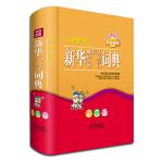 小学生新华歇后语谚语名言警句词典(彩色)