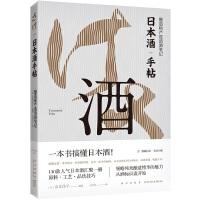 日本酒手帖:酿造师严选清酒笔记