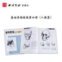 基础素描教程第4册 人物篇 素描基础教程 人物素描书 临摹练习课程 西泠印社出版社