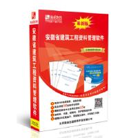 筑业-安徽省建筑工程资料管理软件(含安全资料) 2018版