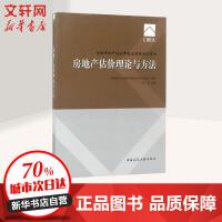 房地产估价理论与方法 中国建筑工业出版社