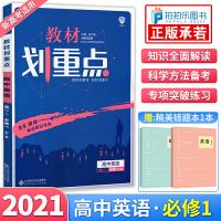 教材划重点英语必修一人教版 2021年新版高一英语必修1教材讲解