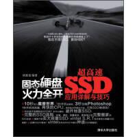 固态硬盘火力全开-超高速SSD应用详解与技巧胡嘉玺清华大学出版社9787302343400