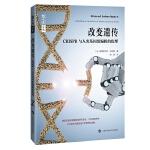 哲人石丛书・改变遗传:CRISPR与人类基因组编辑的伦理