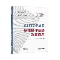 新书--AUTOSAR多核操作系统及其应用 朱元,陆科,吴志红,陈树星,钱贾敏 9787560898087 同济大学出版