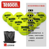 Teloon天龙网球603单人练习训练比赛耐磨初学