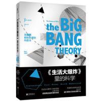 生活大爆炸里的科学 北京联合出版社 戴夫新华书店正版图书