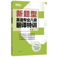 (新题型)英语专业八级翻译特训 新东方