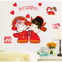 婚房装饰用品结婚墙贴卧室温馨创意浪漫房间布置贴画客厅墙壁贴纸