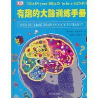 有趣的大脑训练手册 (英)伍德沃德,张伯尧,张景华 科学普及出版社