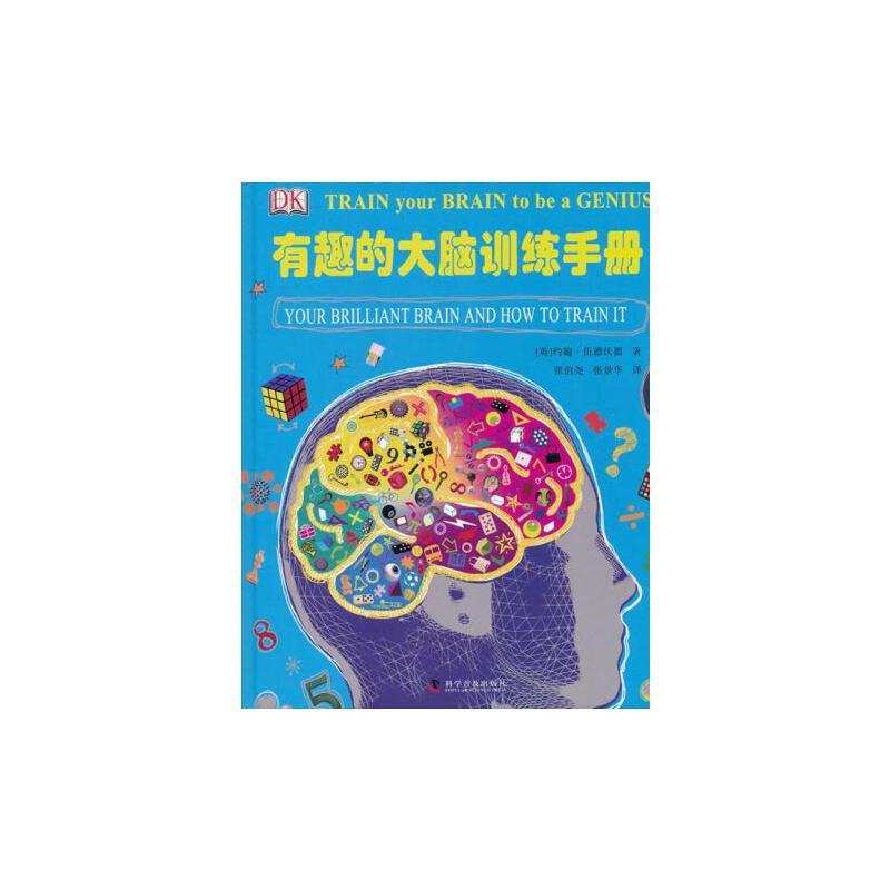 有趣的大脑训练手册 (英)伍德沃德,张伯尧,张景华 科学普及出版社 正版书籍.好评联系客服优惠.谢谢.
