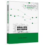 管理会计研究重点文献导读(高等院校研究生用书)