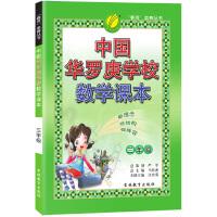 中国华罗庚学校课本 三年级 小学奥林匹克数学思维训练教材