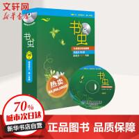 书虫(第3级上 适合初三.高一)(共10册)(配MP3) 外语教学与研究出版社