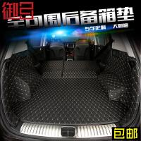 御目 后备箱垫 汽车5D全包围后备箱垫立体防水耐磨专车专用定制后备箱垫