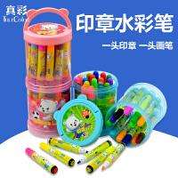 真彩WM-2184儿童印章水彩笔36色套装初学绘画彩色笔涂鸦填色笔