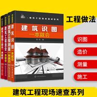 建筑识图 工程造价 工程施工做法 建筑工程测量一本就会 工程现场施工图识读计量与计价概预算入门教程书籍