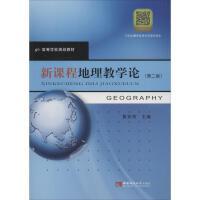 新课程地理教学论(第2版) 重庆西南师范大学出版社有限公司