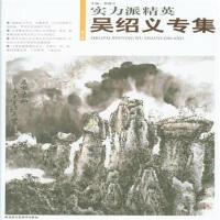 吴绍义专集-实力派精英-第八辑 9787514002966