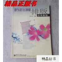 【二手旧书9成新】方正飞腾排版应用教程