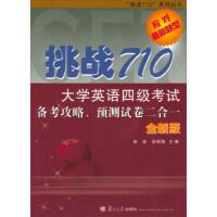 """【旧书二手书8成新】挑战710:大学英语四级考试备考攻、略预测试卷二合一附 全新版/""""挑战710"""""""