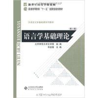 【旧书二手书8成新】语言学基础理论第2版第二版 岑运强 北京师范大学出版社 97873030346
