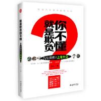 封面有磨痕-XX-就是欺负你不懂[ 汽车保养之上海大众] 小二 9787517023708 水利水电出版社 枫林苑图书