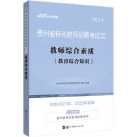 中公教育2021贵州省特岗教师招聘考试:教师综合素质