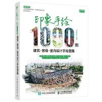 印象手绘1000例――建筑 景观 室内设计手绘图集