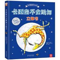 长颈鹿不会跳舞-乐乐趣绘本立体书